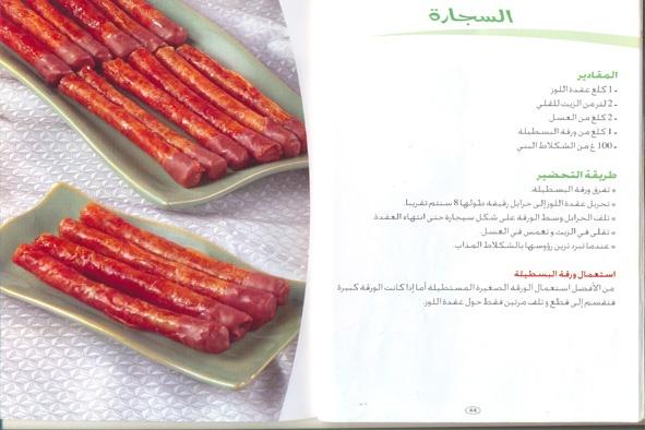 كتاب حلويات حصريا على المنتدى المغاربي Sans_t36