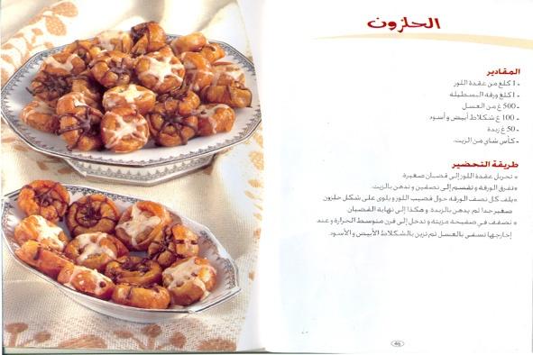 كتاب حلويات حصريا على المنتدى المغاربي Sans_t37