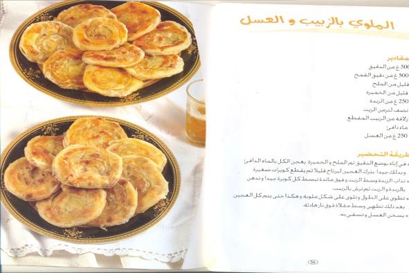 كتاب حلويات حصريا على المنتدى المغاربي Sans_t40