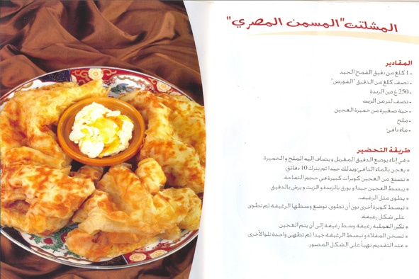 كتاب حلويات حصريا على المنتدى المغاربي Sans_t41
