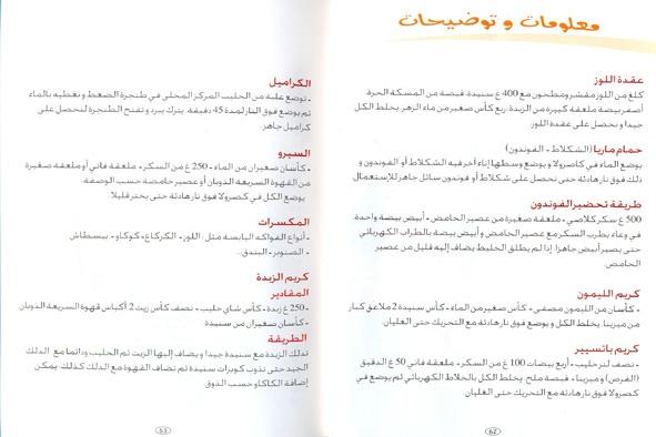 كتاب حلويات حصريا على المنتدى المغاربي Sans_t42