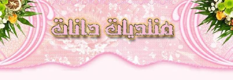 دانــــــــــــــــــــــــــات