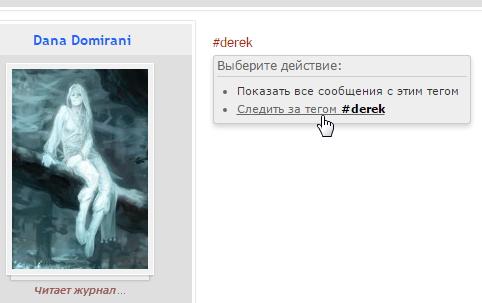Подписка на хештег из сообщения Image_11