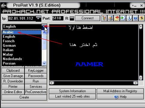 شرح برنامج وسيرفر برنامج برورات 9 سبيشل الشرح من الاف للياء (بالتفصيل الممل..بالصور) Prorat20