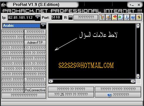 شرح برنامج وسيرفر برنامج برورات 9 سبيشل الشرح من الاف للياء (بالتفصيل الممل..بالصور) Prorat21