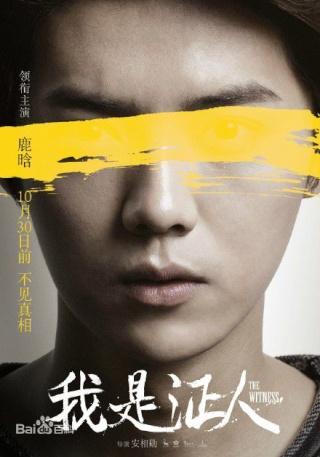 [ Projet C-Film ] The Witness 5366d010