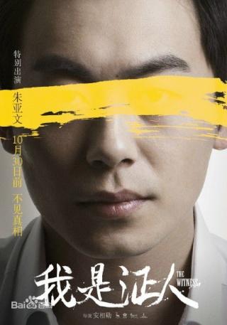 [ Projet C-Film ] The Witness Ac6edd10