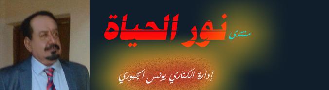 @ نور الحياة @