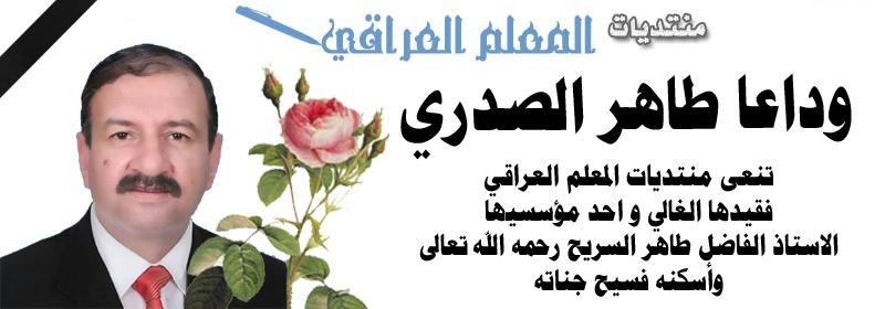 منتديات المعلم العراقي