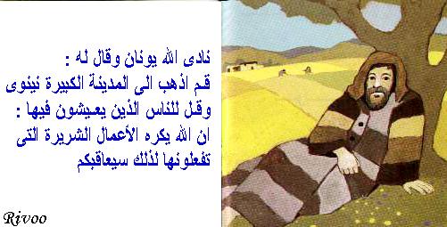 قصة النبي يونان مصورة للأطفال 1575210