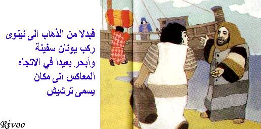 قصة النبي يونان مصورة للأطفال 1575310