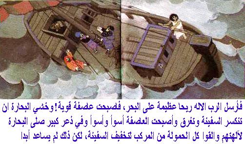 قصة النبي يونان مصورة للأطفال 1575410