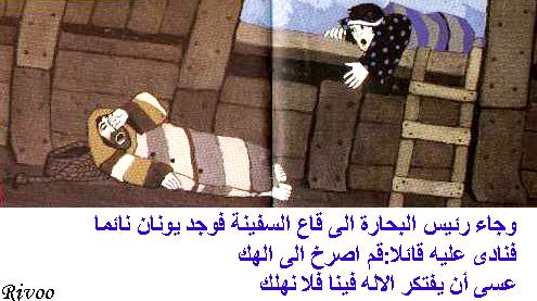 قصة النبي يونان مصورة للأطفال 1575510