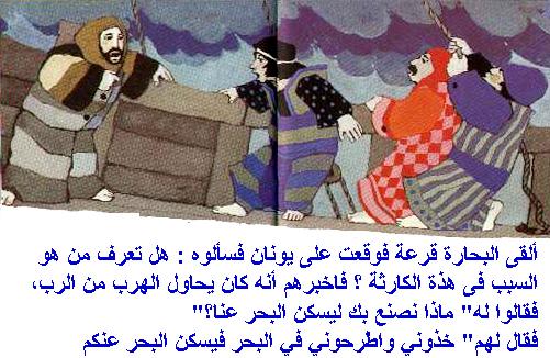 قصة النبي يونان مصورة للأطفال 1575610