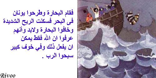 قصة النبي يونان مصورة للأطفال 1575710