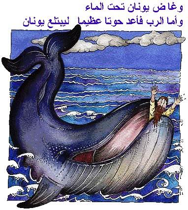 قصة النبي يونان مصورة للأطفال 1575810