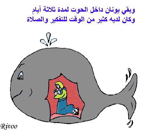 قصة النبي يونان مصورة للأطفال 1575910