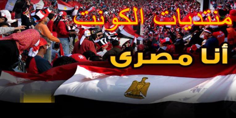 منتديات أنا مصرى
