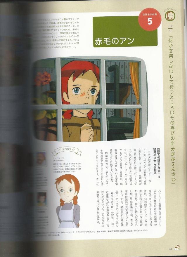 Livre Nippon Animation 40ème anniversaire 1310