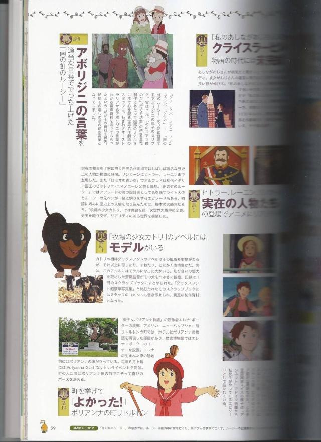 Livre Nippon Animation 40ème anniversaire 1410