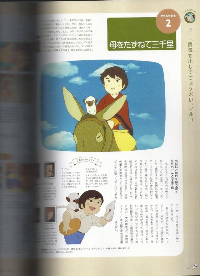 Livre Nippon Animation 40ème anniversaire 1710