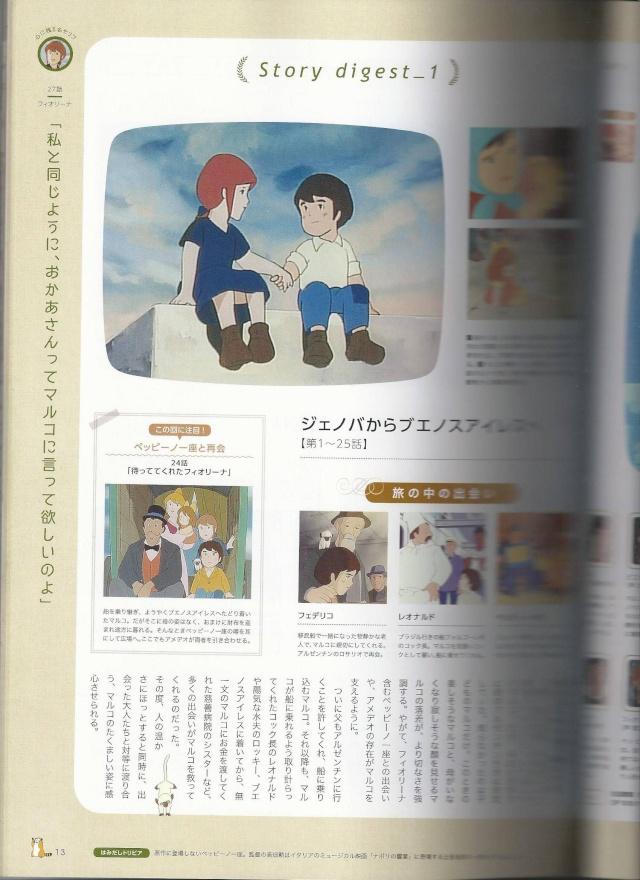 Livre Nippon Animation 40ème anniversaire 1810