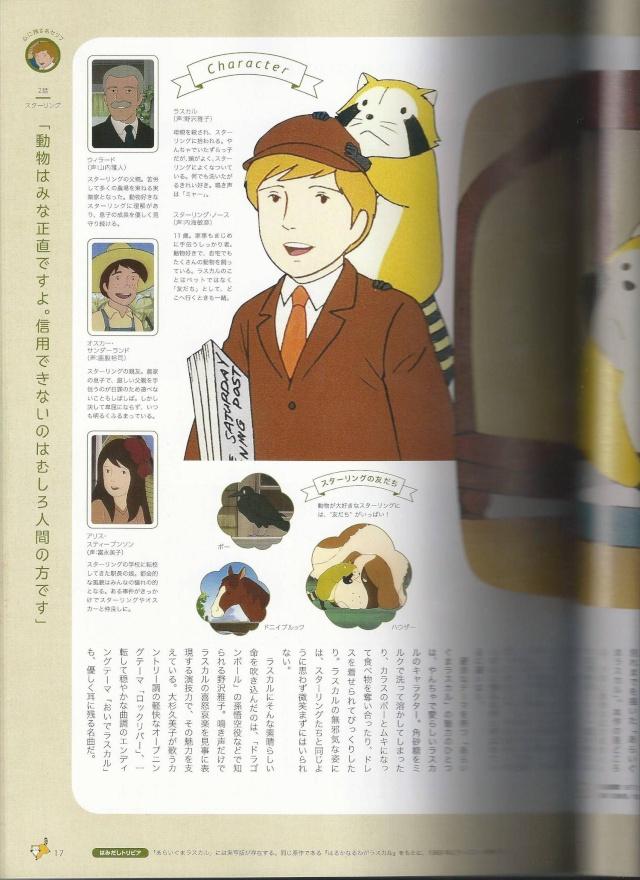 Livre Nippon Animation 40ème anniversaire 2010