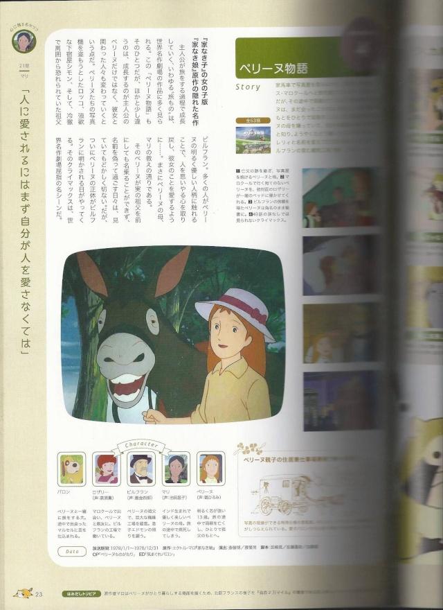 Livre Nippon Animation 40ème anniversaire 2110