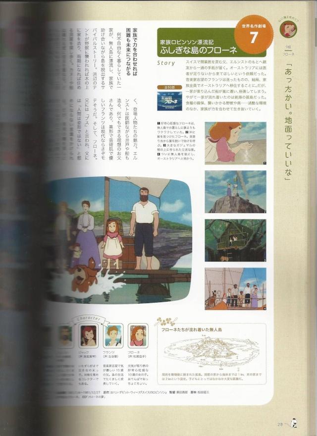 Livre Nippon Animation 40ème anniversaire 212