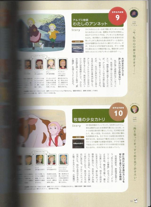 Livre Nippon Animation 40ème anniversaire 2210