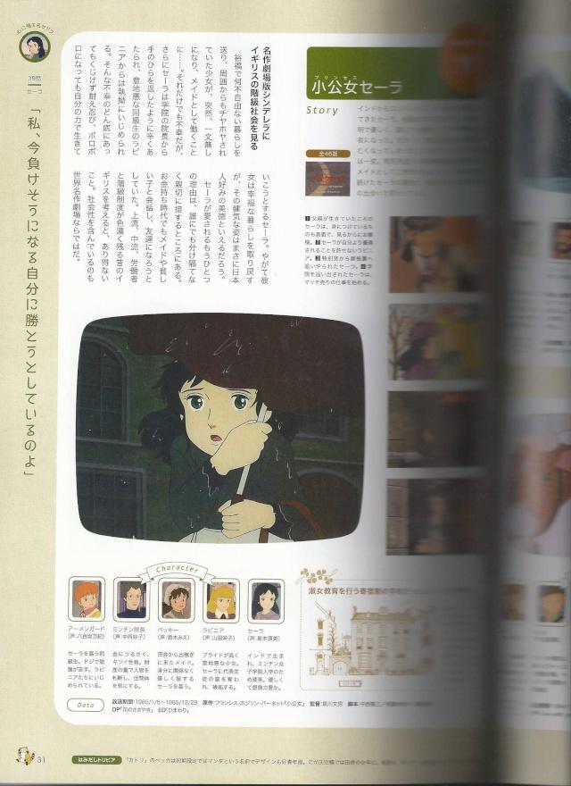 Livre Nippon Animation 40ème anniversaire 2310