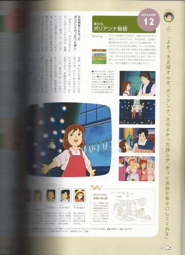 Livre Nippon Animation 40ème anniversaire 411