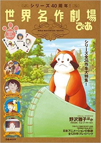 Livre Nippon Animation 40ème anniversaire 51b9-o10