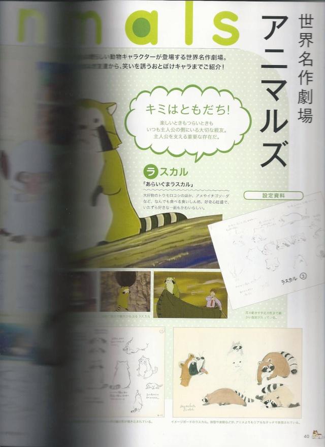 Livre Nippon Animation 40ème anniversaire 710