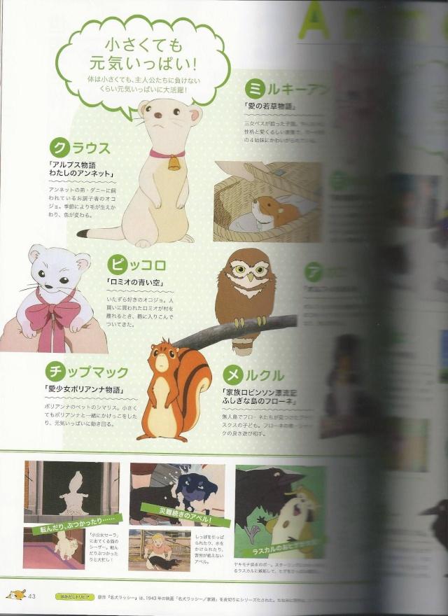 Livre Nippon Animation 40ème anniversaire 810