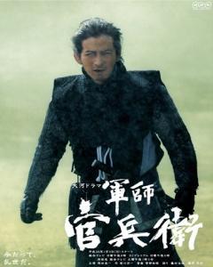 [INSPI] Gunshi Kambe (Taïga Drama NHK 2014) Kuroda10