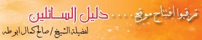 منتدي الداعية / صالح  كمال ابو طه 2310
