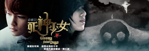[TW-Drama] Gloomy Salad Days (04/20) Affich10