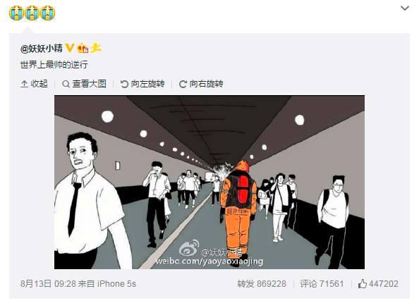 ACTUALIZACIÓN: Weibo 2015 11887810