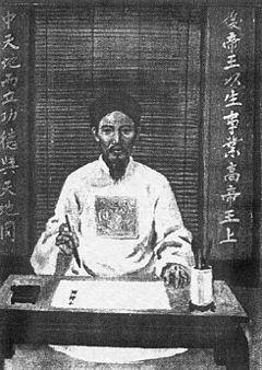 """Nghĩa lý và cội nguồn 2 câu thơ: """"Văn Như Siêu, Quát/Thi Đáo Tùng, Tuy"""" Cao_ba10"""