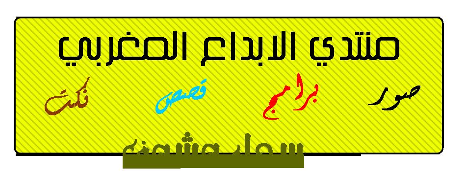 منتدى الابداع المغربى