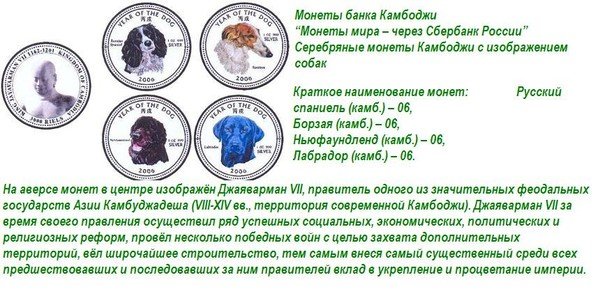 Монеты с собаками 28010
