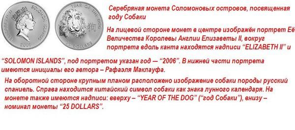 Монеты с собаками 29510