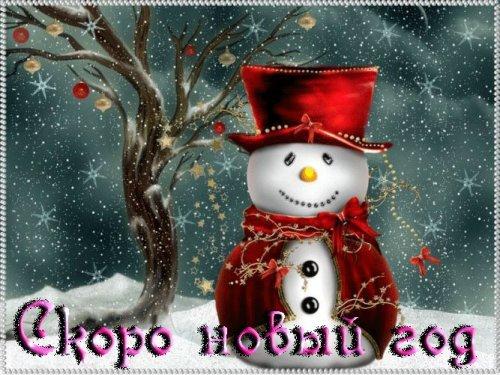 С Новым Годом! 92ee3a10