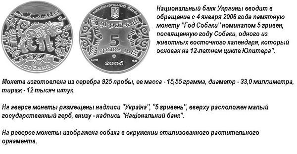 Монеты с собаками Mondog10