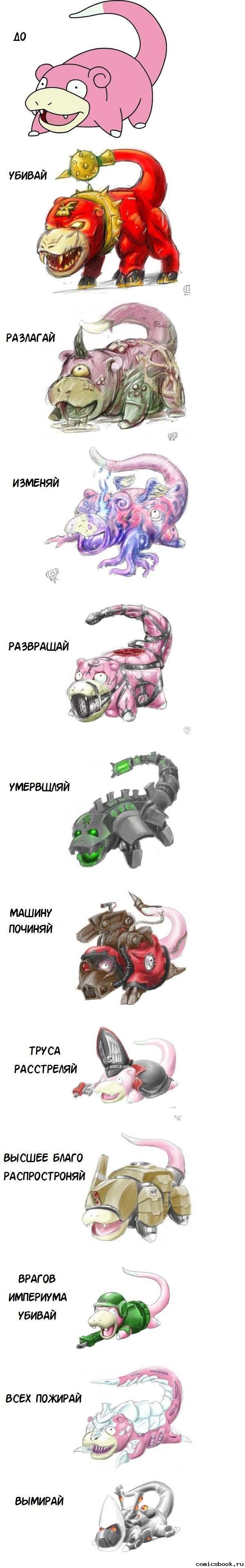 [Humour 40K] Collection d'images humoristiques - Page 5 D09ad010
