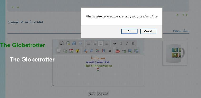 [جافا] رسالة التأكيد قبل إرسال المشاركة فى الموضوع من اخوكم The Globetrotter 11111112