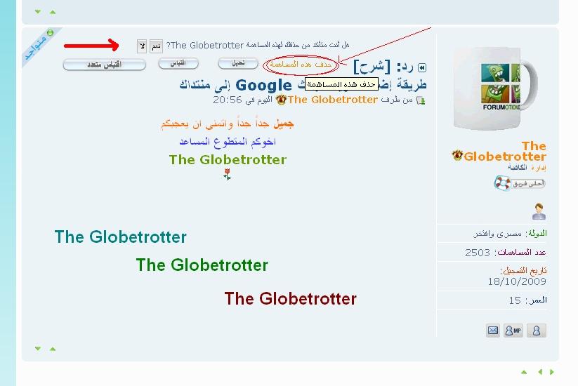 [جافا] رسالة التأكيد قبل حذف المساهمة بطريقة رائعة مقدمة من The Globetrotter 7745_b10