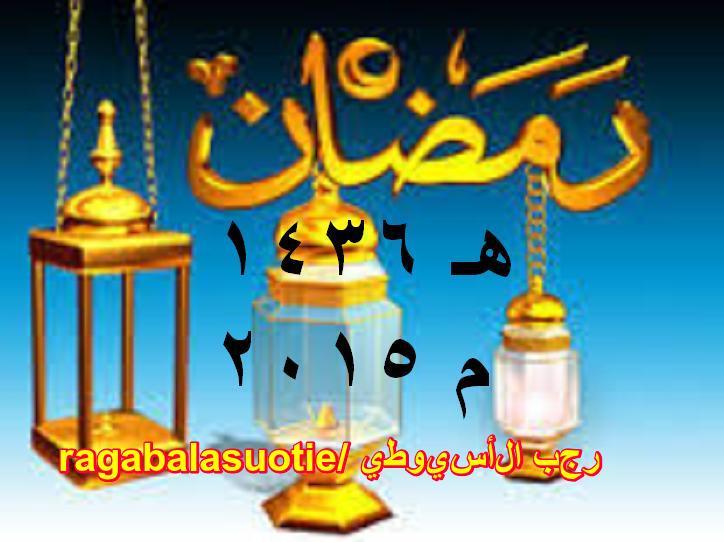 تهنئة رجب الأسيوطى بحلول شهر رمضان 2015 م 310
