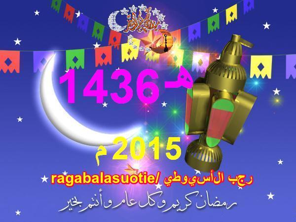 تهنئة رجب الأسيوطى بحلول شهر رمضان 2015 م 510